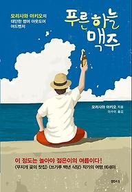 푸른하늘 맥주 : 모리사와 아키오의 대단한 썸머 아웃도어 어드벤처
