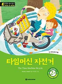 타임머신 자전거 The Time Machine Bicycle