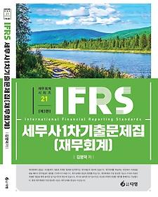 IFRS 세무사 1차 기출문제집 - 재무회계
