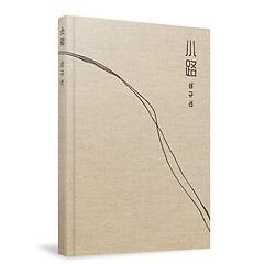 심규선(Lucia) - 소로 小路 [EP][초도 100장 한정 넘버링 & 친필 사인반 랜덤 출고]