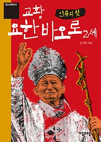 인류의 빛 교황 요한 바오로 2세