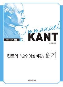 칸트의 순수이성비판 읽기 (큰글자책)