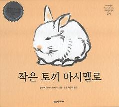 작은 토끼 마시멜로