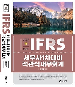 IFRS 세무사 1차대비 객관식 재무회계