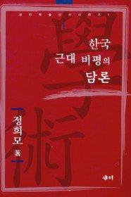 한국 근대 비평의 담론