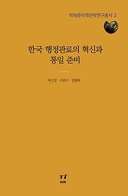 한국 행정관료의 혁신과 통일 준비