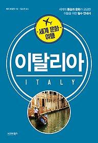 세계 문화 여행 - 이탈리아