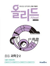 올리드 Allead 중등 과학 2-2 (2021년용)