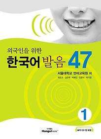 외국인을 위한 한국어발음 47 - 1