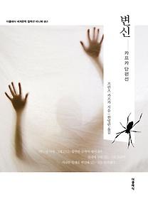 변신 미니북 (한글판)