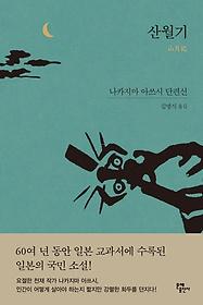 산월기 : 나카지마 아쓰시 단편선
