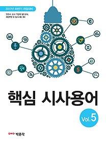 핵심 시사용어 vol.5