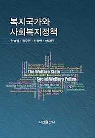 복지국가와 사회복지정책