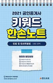 2021 공인중개사 키워드 한손노트 민법 및 민사특별법