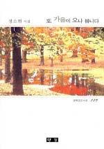 또 가을이 오나 봅니다
