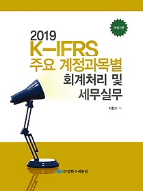 """<font title=""""2019 K-IFRS 주요 계정과목별 회계처리 및 세무실무"""">2019 K-IFRS 주요 계정과목별 회계처리 및 ...</font>"""
