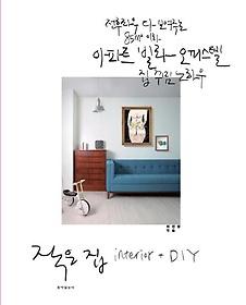 작은 집 인테리어 interior + DIY