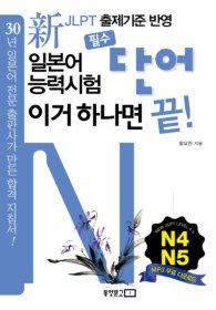 """<font title=""""신 일본어 능력시험 이거 하나면 끝! 필수 단어 - N4 N5"""">신 일본어 능력시험 이거 하나면 끝! 필수 ...</font>"""