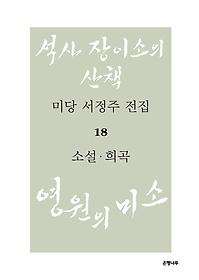 미당 서정주 전집 18 - 소설, 희곡