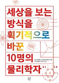 "<font title=""세상을 보는 방식을 획기적으로 바꾼 10명의 물리학자"">세상을 보는 방식을 획기적으로 바꾼 10...</font>"