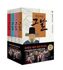 역사저널 그날 세트 - 조선 후기