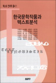 한국문학작품과 텍스트분석