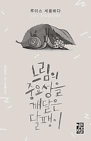 느림의 중요성을 깨달은 달팽이