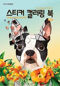 스티커 컬러링 북 - 강아지