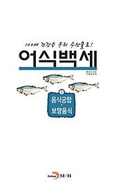 어식백세 3 - 음식궁합 보양음식