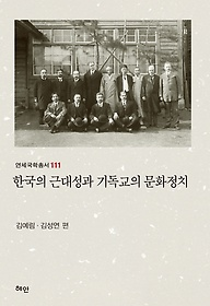 한국의 근대성과 기독교의 문화정치