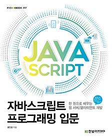 [2권분철] 자바스크립트 프로그래밍 입문