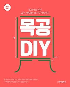 목공 DIY (2019 개정판)