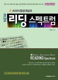 "<font title=""뉴 리딩 스펙트럼 Reading Spectrum - Vol.3 자연과학편"">뉴 리딩 스펙트럼 Reading Spectrum - Vol....</font>"