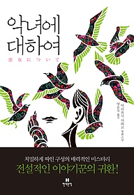 악녀에 대하여 :아리요시 사와코 장편소설