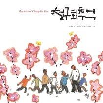 청구회 추억 - Memories of Chung-Gu Hoe