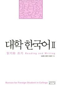 대학 한국어 2