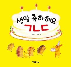 생일 축하해요 ㄱㄴㄷ