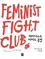 [10년 소장] 페미니스트 파이트 클럽