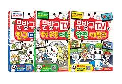 문방구TV 친구대탐구 1~3권 세트