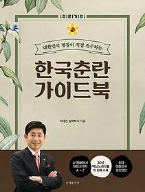 한국춘란 가이드 북 (전문가편)