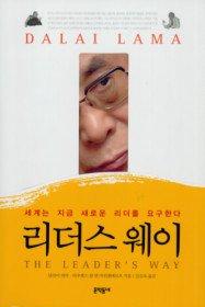 리더스 웨이