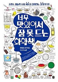 너무 맛있어서 잠 못 드는 화학책