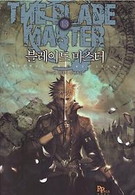 블레이드 마스터 13