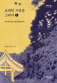 오래된 서울을 그리다 1 (큰글자도서)