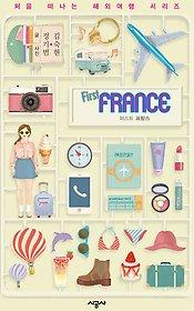 퍼스트 프랑스