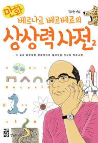 (만화) 베르나르 베르베르의 상상력 사전 : 더 깊고 풍부해진 상대적이며 절대적인 지식의 백과사전. 2