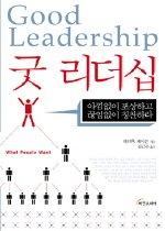 굿 리더십 : 사람들이 가장 원하는 리더