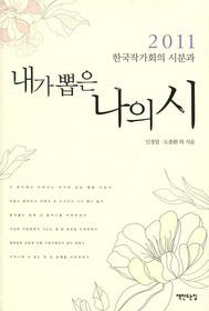 """<font title=""""2011 한국작가회의 시분과 내가 뽑은 나의 시"""">2011 한국작가회의 시분과 내가 뽑은 나의 ...</font>"""
