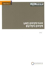 "<font title=""남북한 문화정책 비교와 통일지향적 문화정책"">남북한 문화정책 비교와 통일지향적 문화정...</font>"