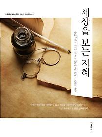 세상을 보는 지혜 미니북 (한글판)